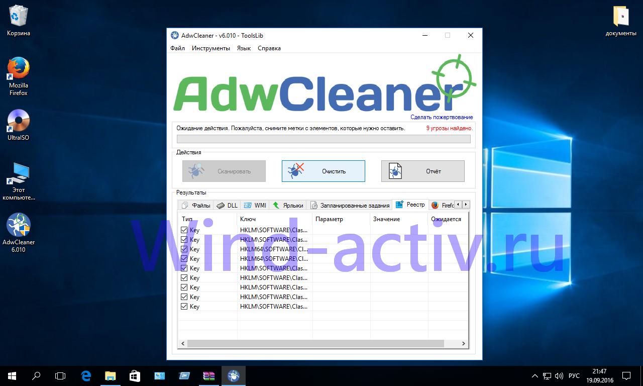 Download AdwCleaner 6 - ad blocker for Windows