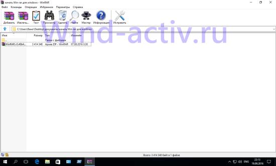 download win-rar-x86-x64